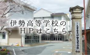 伊勢高等学校のHPはこちら