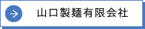 山口製麺有限会社