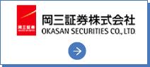 岡三証券株式会社伊勢支店