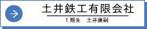 土井鉄鋼有限会社